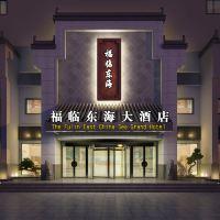 福臨東海大酒店(黃山景區換乘店)酒店預訂