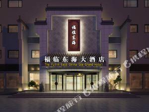 福臨東海大酒店(黃山景區換乘店)