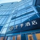 全季酒店(諸暨大橋路酒店)