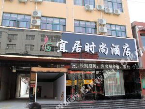 伊川宜居時尚酒店
