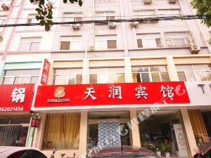 慶云天潤賓館
