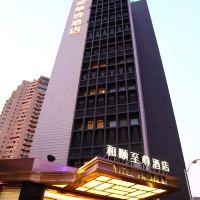 上海中山公園和頤至尊酒店酒店預訂