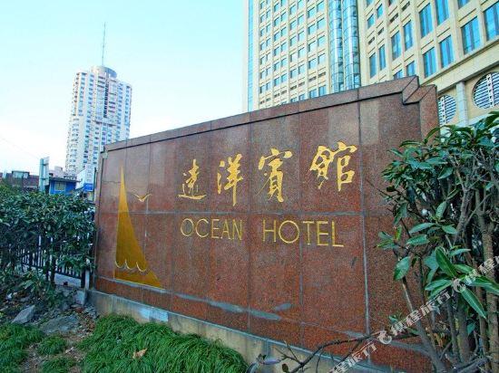 上海遠洋賓館(Ocean Hotel Shanghai)外觀