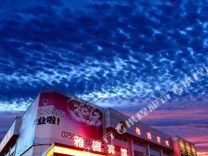 深圳雅園風尚酒店(The Art Hotel)