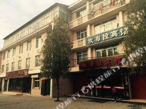 黃南藏族自治州縣坎布拉賓館