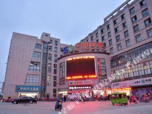泗洪金泰假日酒店