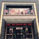 南陽超群商務酒店
