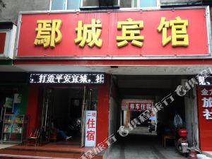 宜城鄢城賓館