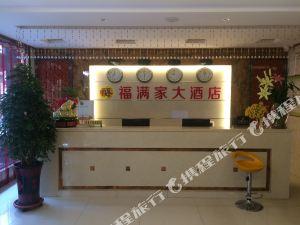 西峽福滿家大酒店