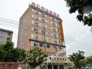 洛陽尚E特連鎖酒店