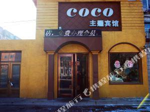 四平COCO主題賓館