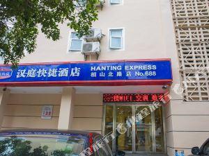 漢庭酒店(淮北汽車站店)