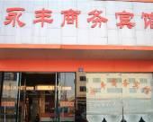 台州永豐商務賓館