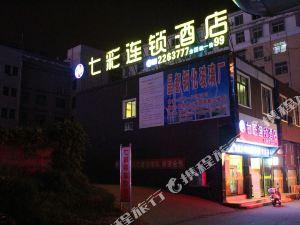 七彩連鎖酒店(修水概念店)