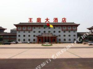 溫縣王庭大酒店