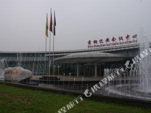 首鋼遷安會議中心