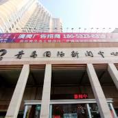 青島國際新聞中心