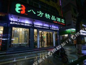 八方連鎖酒店(廣州增城精品店)