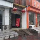 永年人文旅館