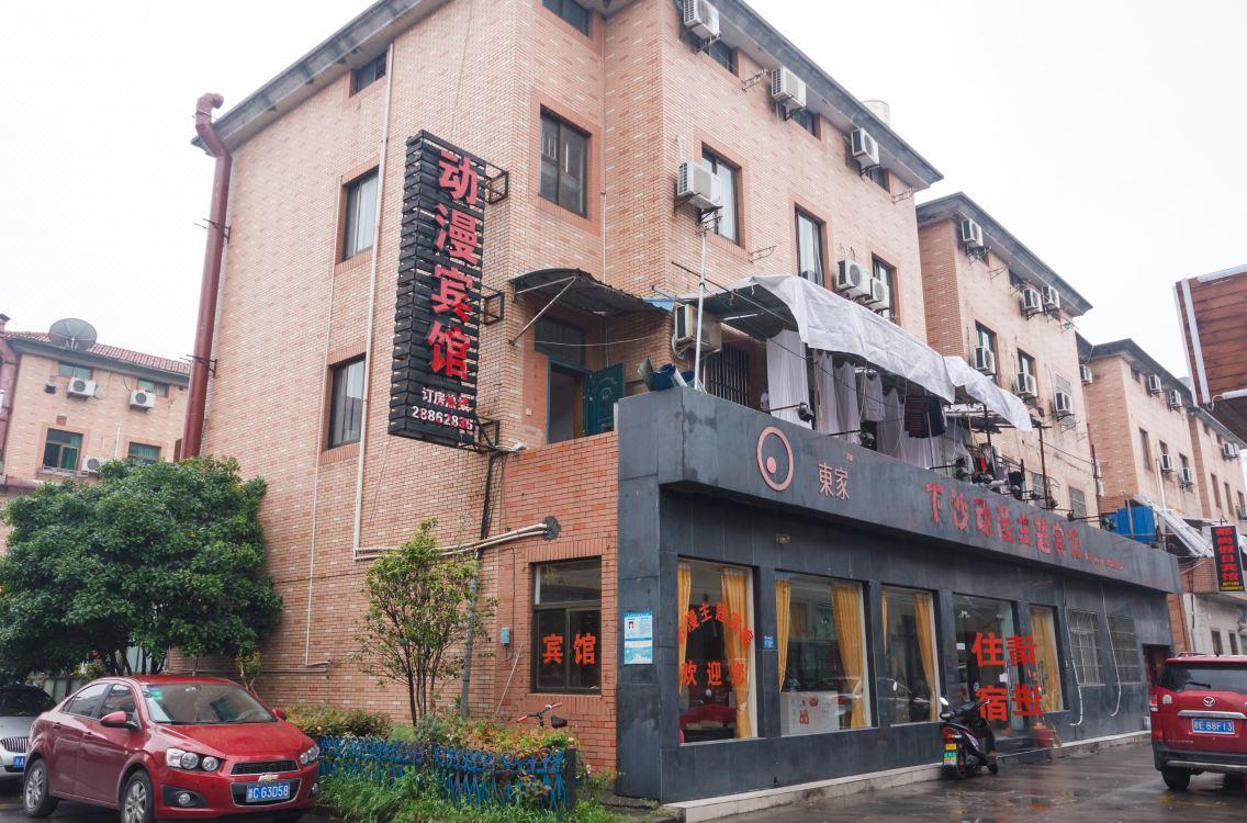 杭州下沙動漫主題賓館Xiasha Dongman Theme Hotel