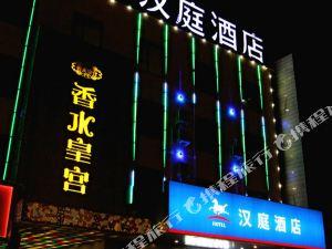 漢庭酒店(商丘古城店)