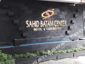 巴淡島中心薩希德會議酒店(Sahid Batam Center Hotel & Convention)