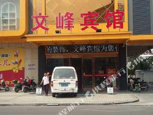 天長文峰賓館
