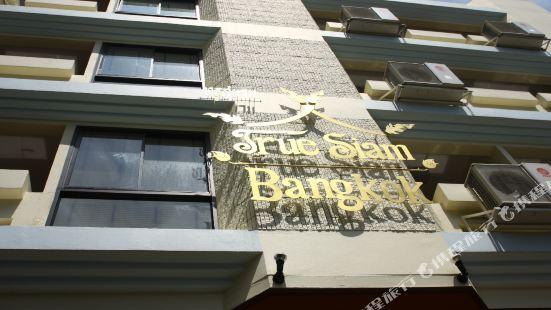 特魯暹羅帕亞泰路酒店