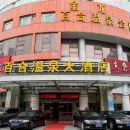 福州百合溫泉大酒店