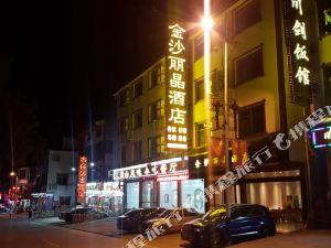 三清山金沙麗晶酒店
