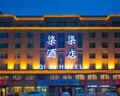 柒柒酒店(開封清明上河園店)