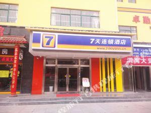 7天連鎖酒店(渭南東風大街店)