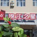 錦江之星(葫蘆島龍港海濱店)