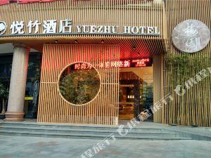 三明梅園悅竹酒店