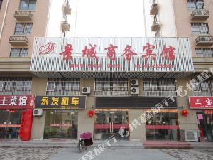 淮安景城商務賓館漣水店
