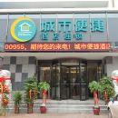 城市便捷酒店(新鄉平原路勞動中街店)