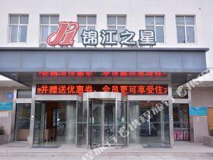 錦江之星(泗陽客運站店)