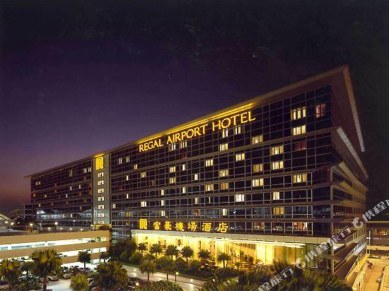 香港富豪機場酒店(Regal Airport Hotel)外觀