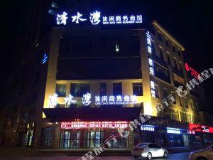 石島清水灣休閑商務會館