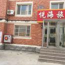 乳山悅海旅館