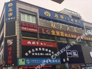 逅海主題酒店(蘇州觀前步行街店)