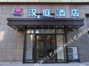 漢庭酒店(撫順石化大學店)