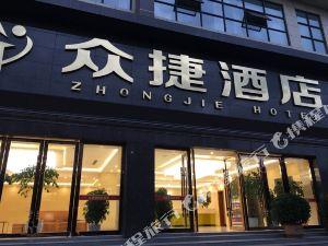 漢源眾捷酒店