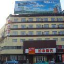 如家快捷酒店(綏化火車站店)
