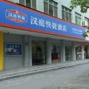漢庭酒店(廣州火車東站店)