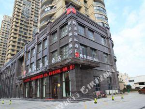 怡萊酒店(平陽鰲江火車站精品店)