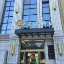 全季酒店(上饒行政中心店)