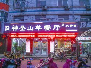 山羊99快捷賓館(茌平順河街店)