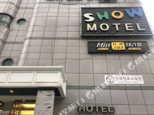 秀酒店(Show Motel)