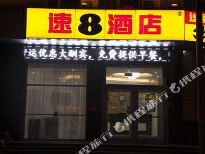 速8酒店邢台寧晉月城路店